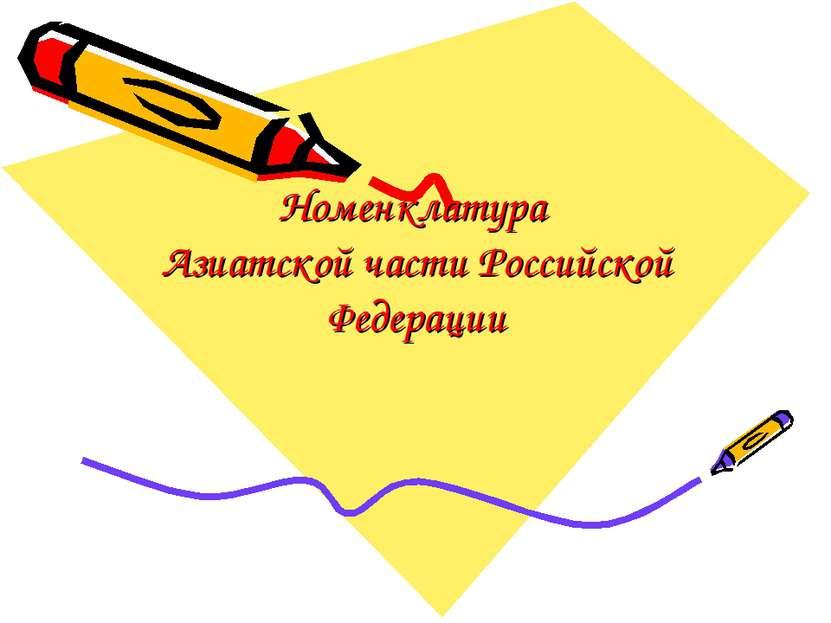 Номенклатура Азиатской части Российской Федерации