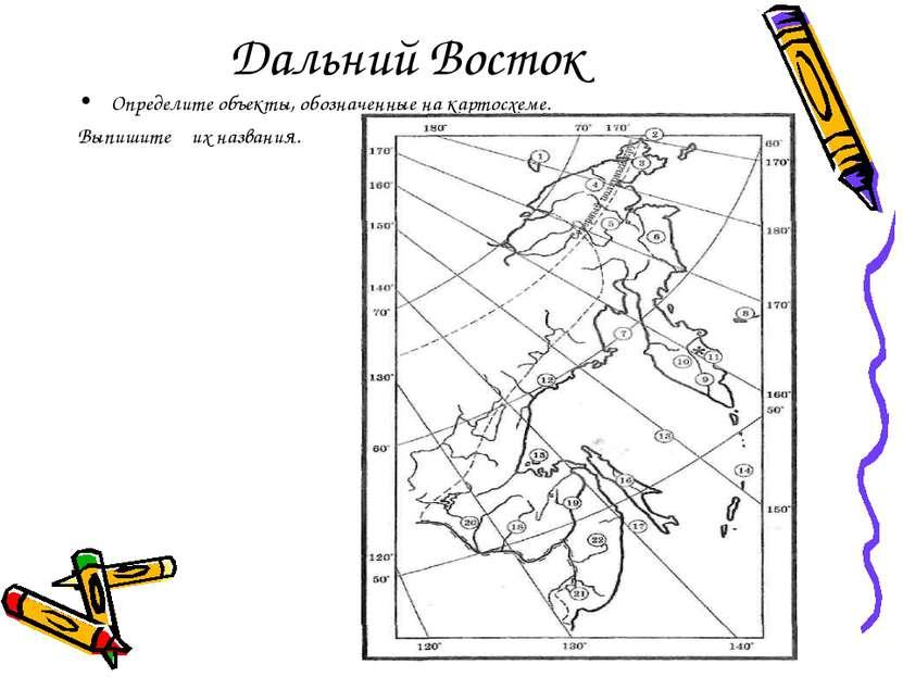 Дальний Восток Определите объекты, обозначенные на картосхеме. Выпишите их на...