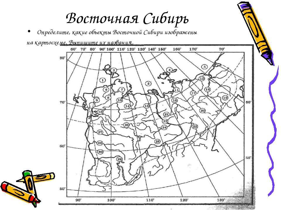 Восточная Сибирь Определите, какие объекты Восточной Сибири изображены на кар...