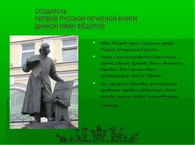 Иван Федоров служил диаконом церкви Николы Гостунского в кремле. Опыт и знани...