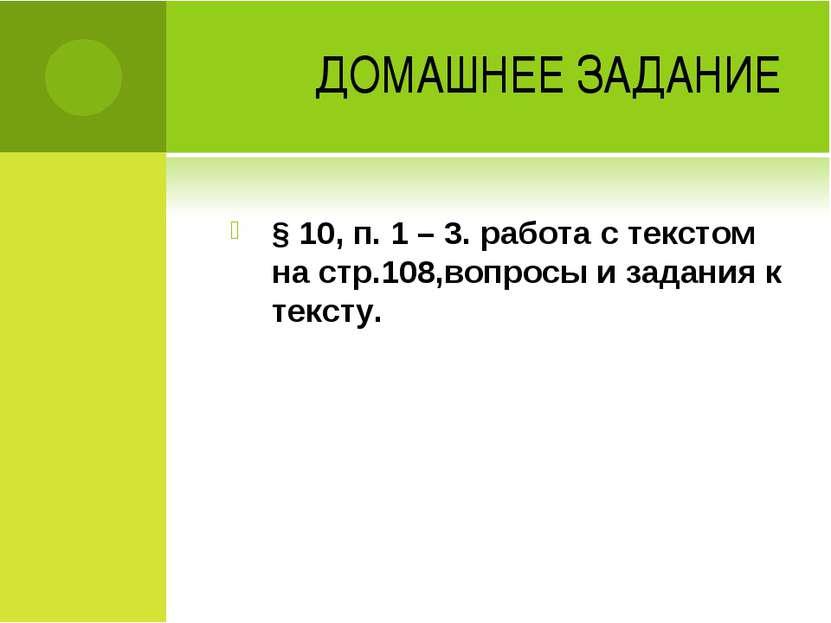 ДОМАШНЕЕ ЗАДАНИЕ § 10, п. 1 – 3. работа с текстом на стр.108,вопросы и задани...