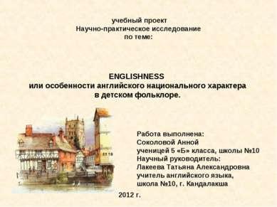 учебный проект Научно-практическое исследование по теме: ENGLISHNESS или особ...