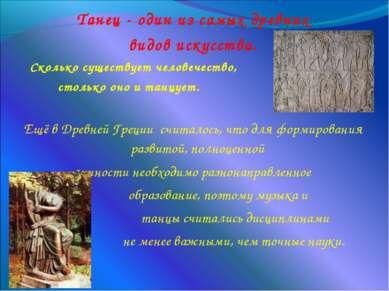 Танец - один из самых древних видов искусства. Сколько существует человечеств...