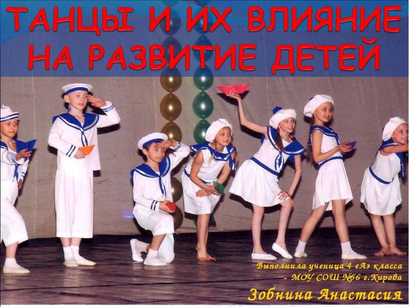 Выполнила ученица 4 «А» класса МОУ СОШ №56 г.Кирова Зобнина Анастасия