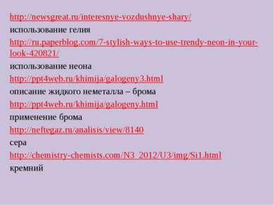 http://newsgreat.ru/interesnye-vozdushnye-shary/ использование гелия http://r...