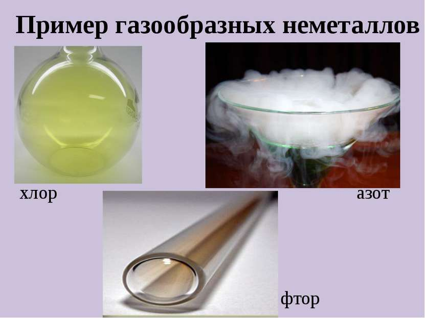 Пример газообразных неметаллов хлор азот фтор