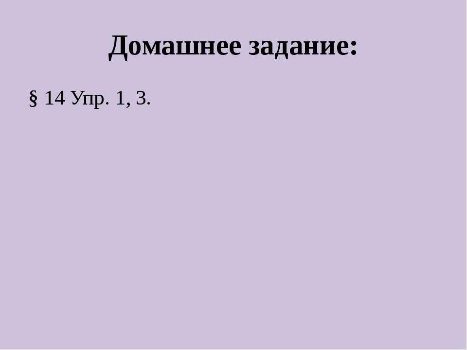 Домашнее задание: § 14 Упр. 1, 3.