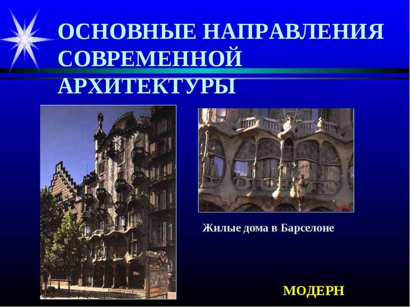 ОСНОВНЫЕ НАПРАВЛЕНИЯ СОВРЕМЕННОЙ АРХИТЕКТУРЫ МОДЕРН Жилые дома в Барселоне