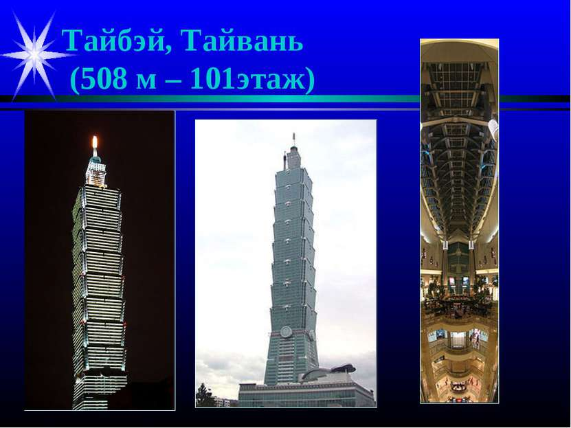 Тайбэй, Тайвань (508 м – 101этаж)