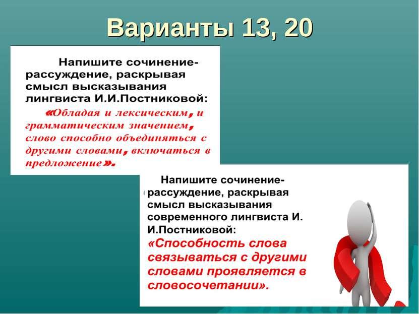 Варианты 13, 20