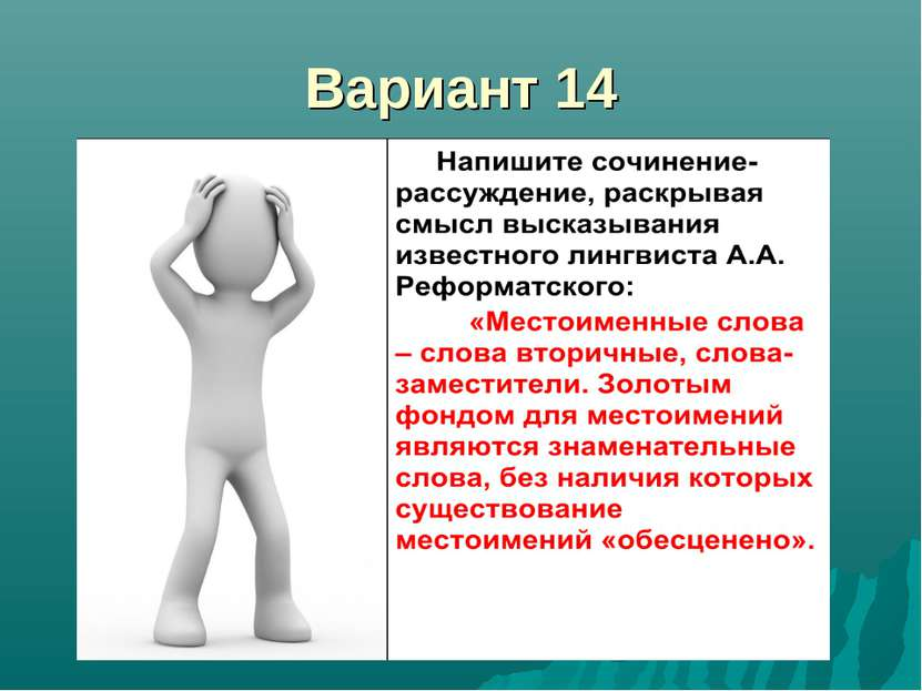 Вариант 14