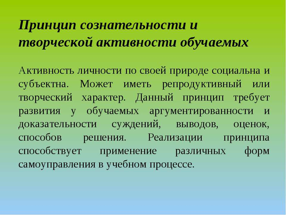 Принцип сознательности и творческой активности обучаемых Активность личности ...