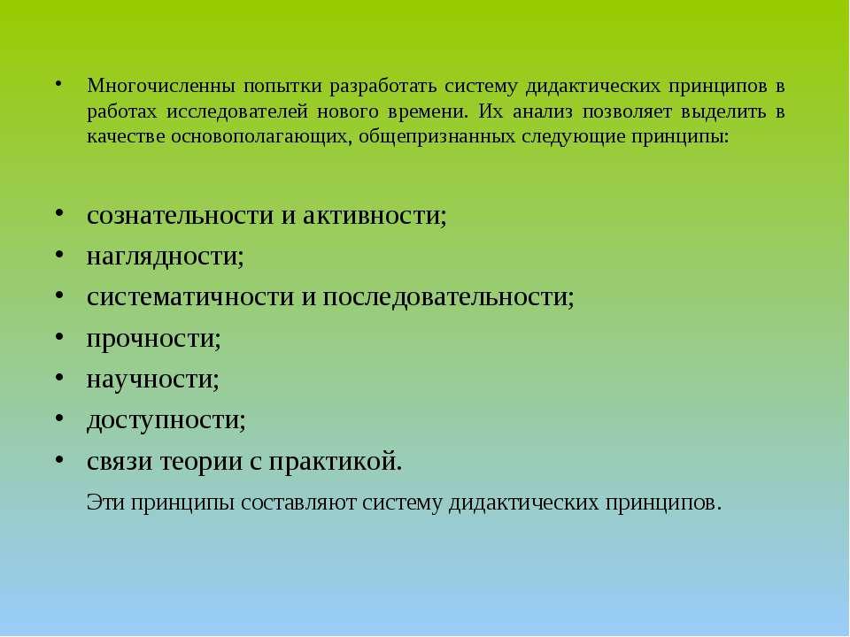 Многочисленны попытки разработать систему дидактических принципов в работах и...