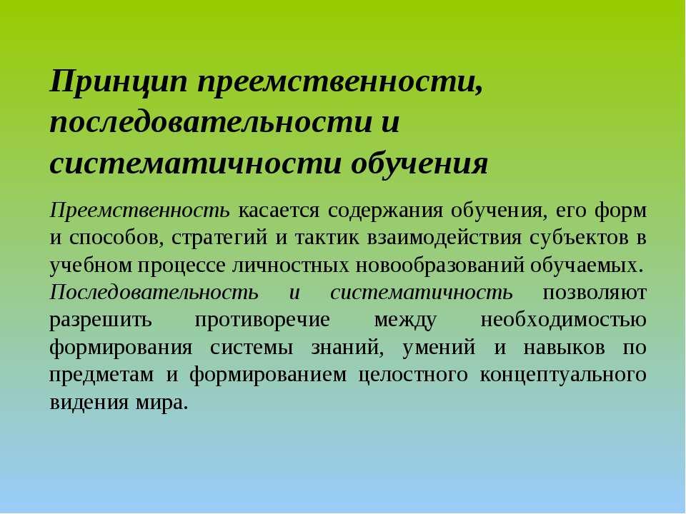 Принцип преемственности, последовательности и систематичности обучения Преемс...