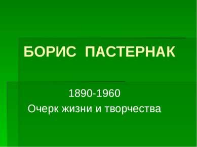 БОРИС ПАСТЕРНАК 1890-1960 Очерк жизни и творчества