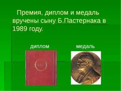 Премия, диплом и медаль вручены сыну Б.Пастернака в 1989 году. диплом медаль