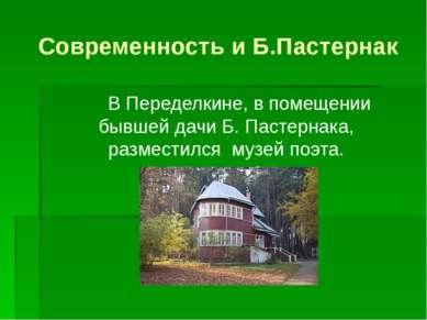 Современность и Б.Пастернак В Переделкине, в помещении бывшей дачи Б. Пастерн...