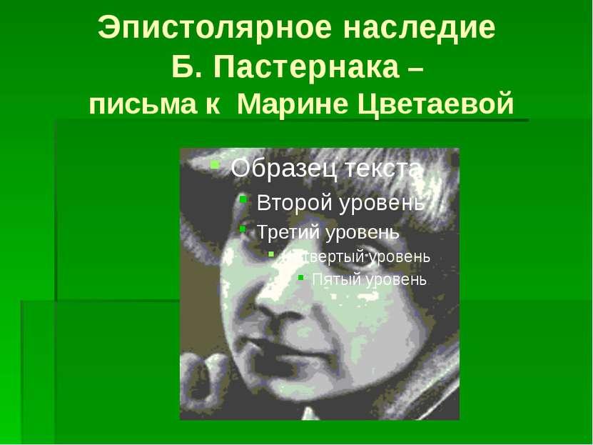 Эпистолярное наследие Б. Пастернака – письма к Марине Цветаевой