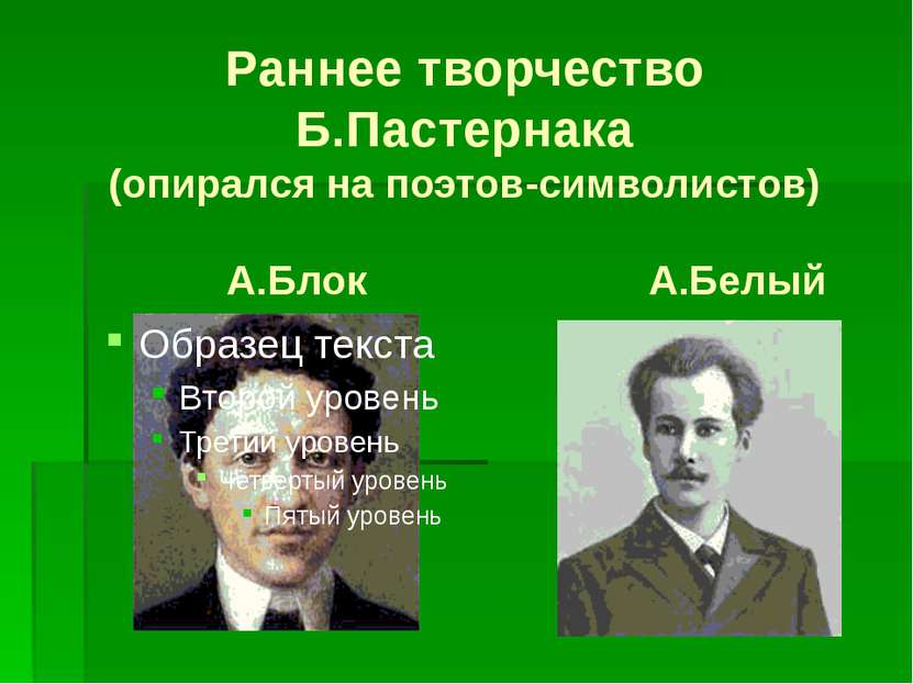 Раннее творчество Б.Пастернака (опирался на поэтов-символистов) А.Блок А.Белый