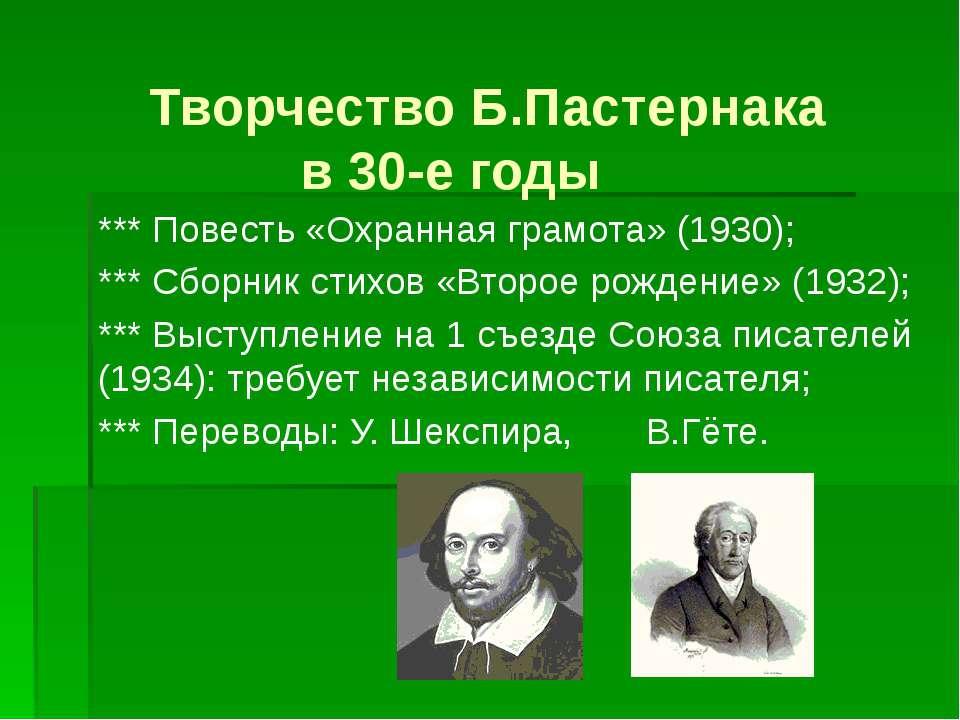 Творчество Б.Пастернака в 30-е годы *** Повесть «Охранная грамота» (1930); **...