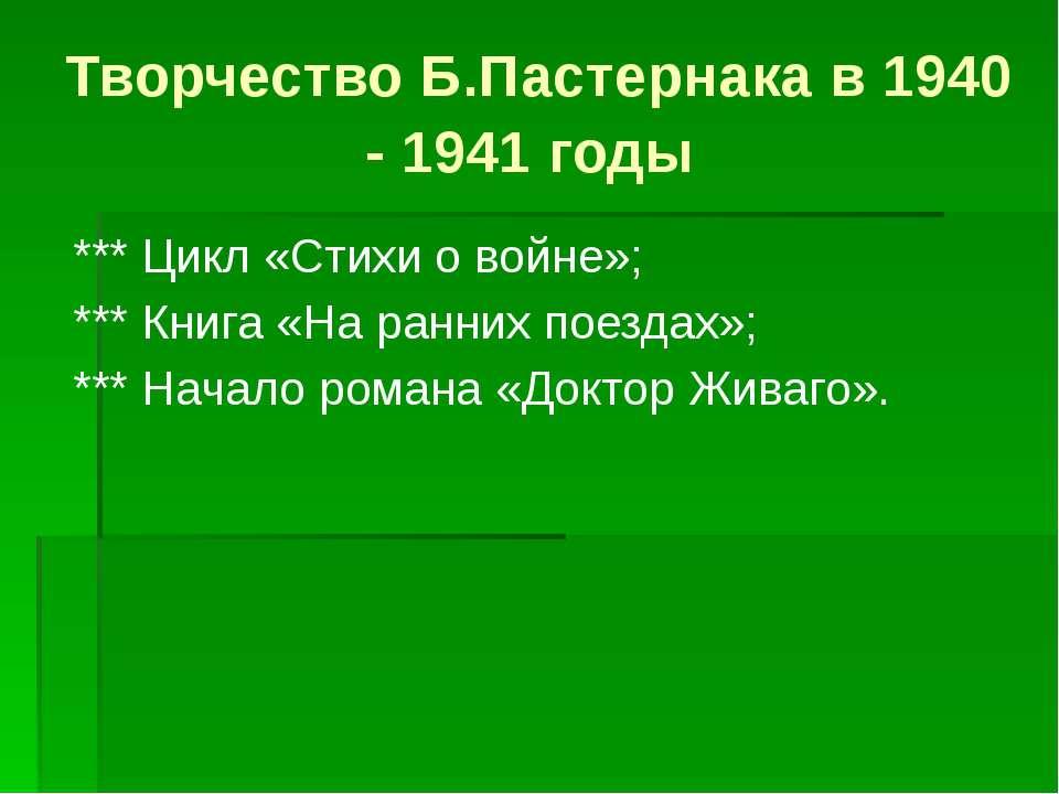 Творчество Б.Пастернака в 1940 - 1941 годы *** Цикл «Стихи о войне»; *** Книг...