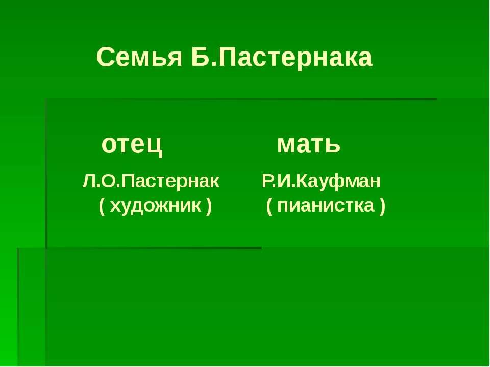 Семья Б.Пастернака отец мать Л.О.Пастернак Р.И.Кауфман ( художник ) ( пианист...