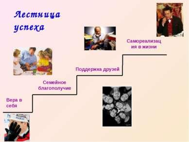 Лестница успеха Вера в себя Семейное благополучие Поддержка друзей Самореализ...
