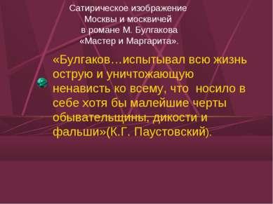 Сатирическое изображение Москвы и москвичей в романе М. Булгакова «Мастер и М...