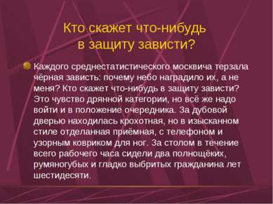 Кто скажет что-нибудь в защиту зависти? Каждого среднестатистического москвич...