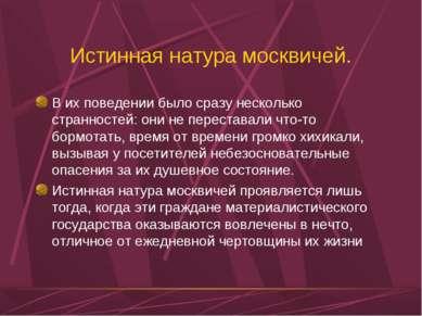 Истинная натура москвичей. В их поведении было сразу несколько странностей: о...