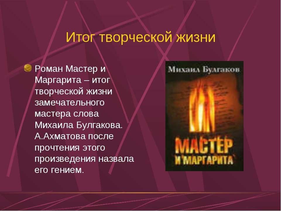 Итог творческой жизни Роман Мастер и Маргарита – итог творческой жизни замеча...