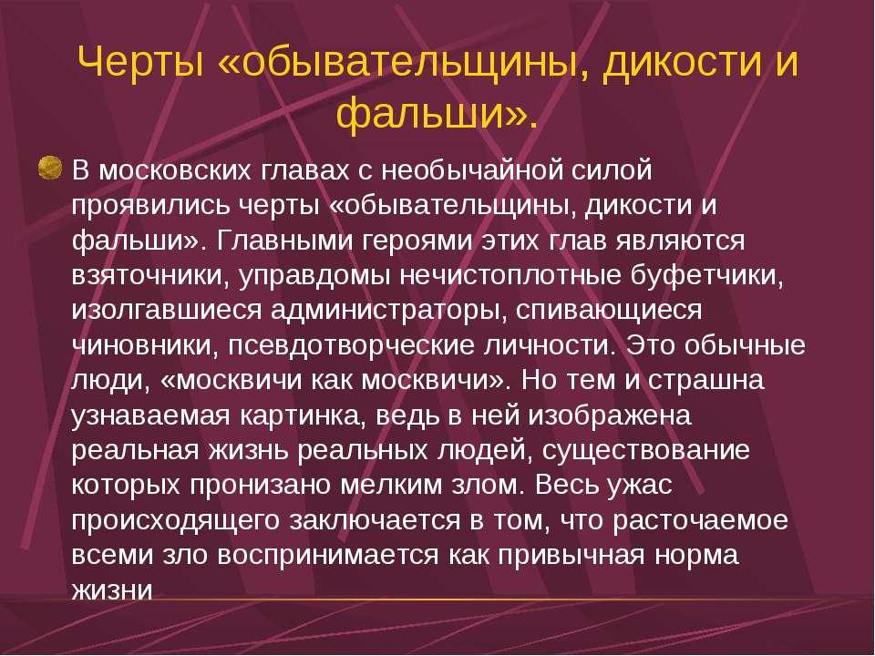Черты «обывательщины, дикости и фальши». В московских главах с необычайной си...