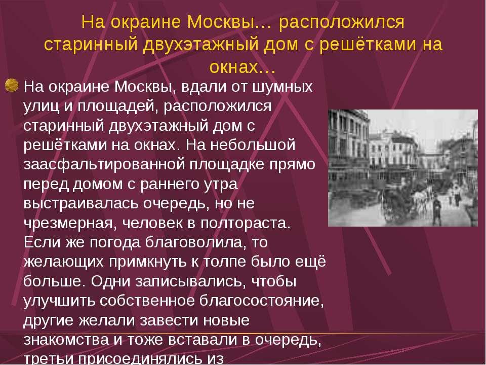 На окраине Москвы… расположился старинный двухэтажный дом с решётками на окна...