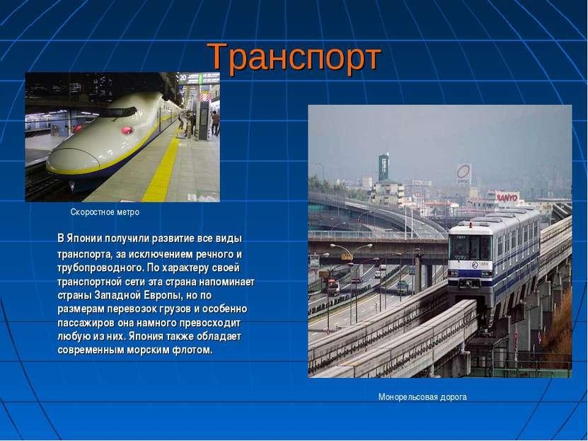 Транспорт В Японии получили развитие все виды транспорта, за исключением речн...
