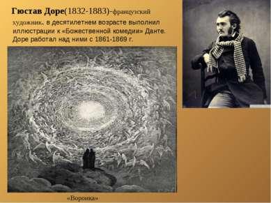 «Воронка» Гюстав Доре(1832-1883)-французский художник. в десятилетнем возраст...