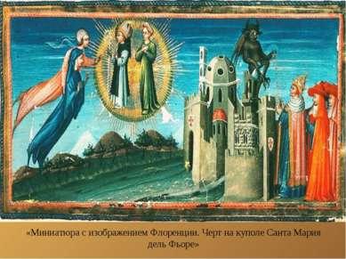 «Миниатюра с изображением Флоренции. Черт на куполе Санта Мария дель Фьоре»