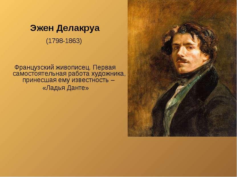 Эжен Делакруа (1798-1863) Французский живописец. Первая самостоятельная работ...