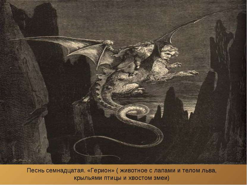 Песнь семнадцатая. «Герион» ( животное с лапами и телом льва, крыльями птицы ...