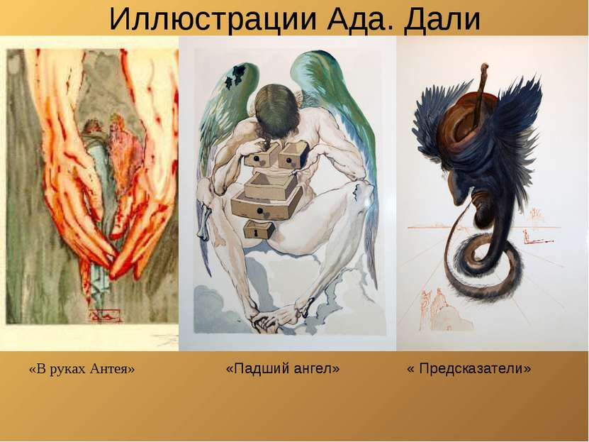 Иллюстрации Ада. Дали «В руках Антея» « Предсказатели» «Падший ангел»