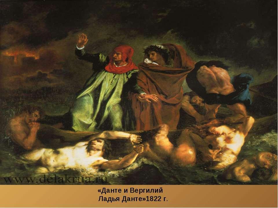 «Данте и Вергилий Ладья Данте»1822 г.