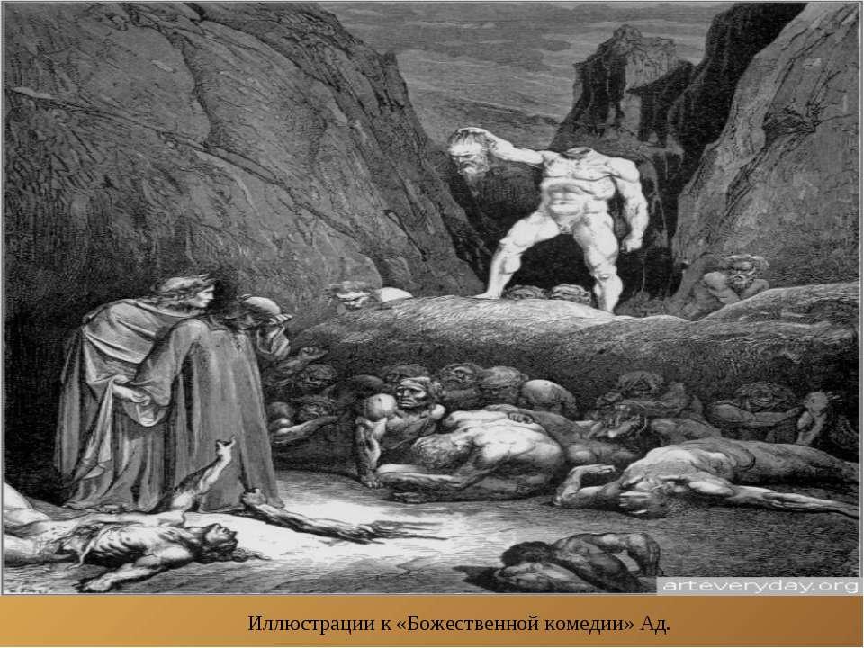 Иллюстрации к «Божественной комедии» Ад.