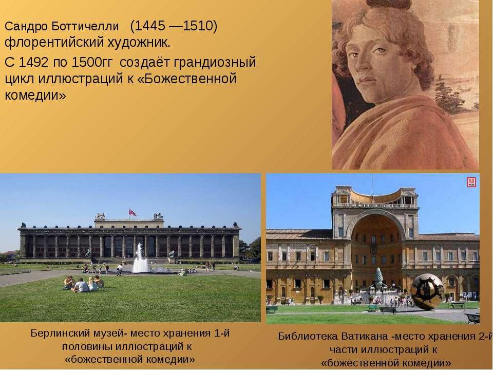 Берлинский музей- место хранения 1-й половины иллюстраций к «божественной ком...