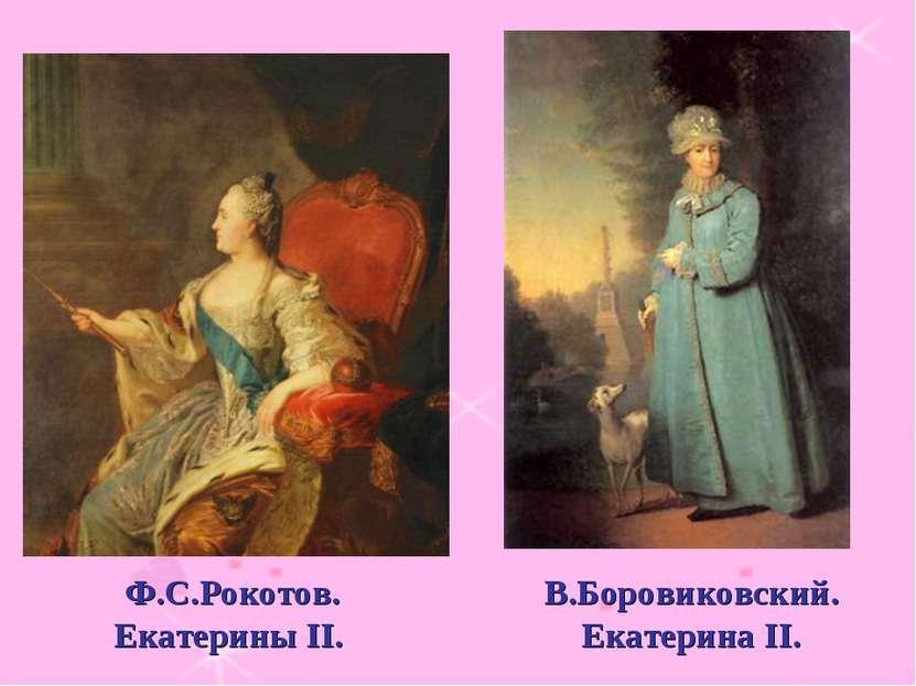 Ф.С.Рокотов. Екатерины II. В.Боровиковский. Екатерина II.