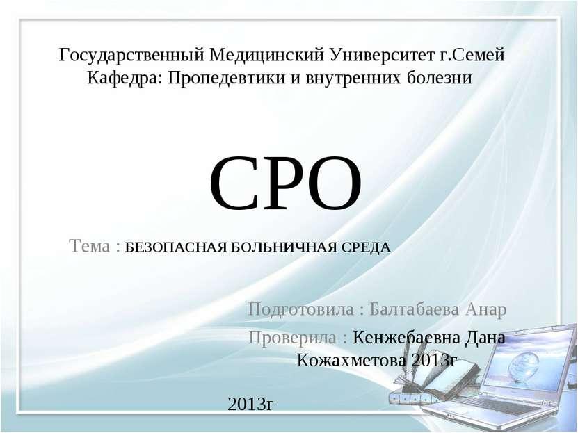 Государственный Медицинский Университет г.Семей Кафедра: Пропедевтики и внутр...