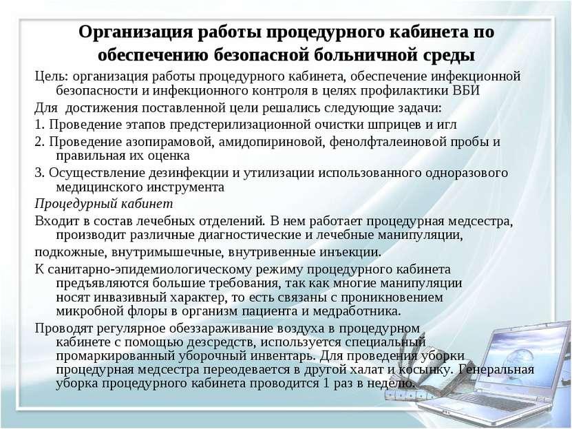 Организация работы процедурного кабинета по обеспечению безопасной больничной...
