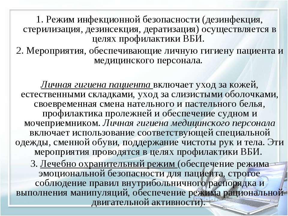 1. Режим инфекционной безопасности (дезинфекция, стерилизация, дезинсекция, д...