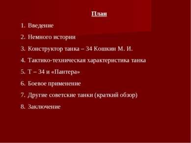 План Введение Немного истории Конструктор танка – 34 Кошкин М. И. Тактико-тех...