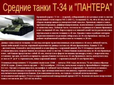 Броневой корпус Т-34— сварной, собиравшийся из катаных плит и листов гомоген...