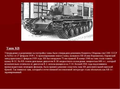 Танк КВ Утверждение и разрешение на постройку танка было утверждено решением ...