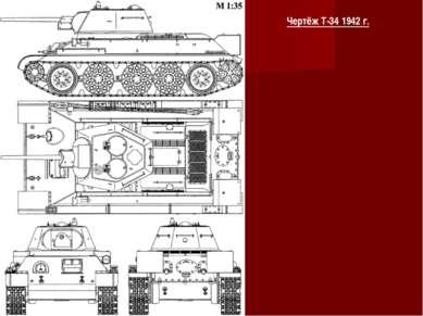 Чертёж Т-34 1942 г.